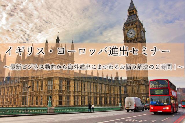 時間 イギリス